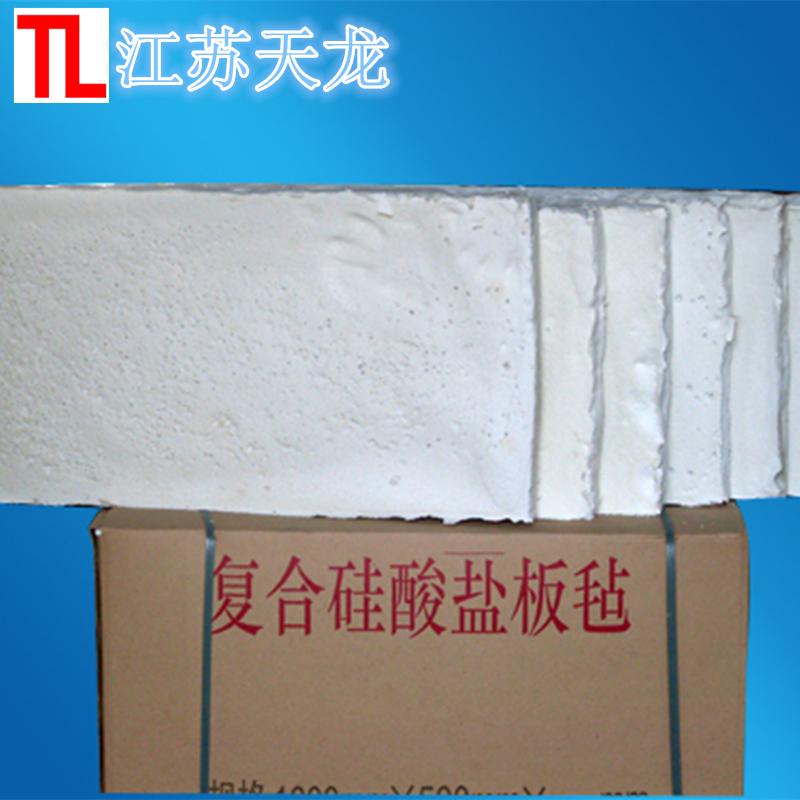 硅酸鹽板耐高溫700度